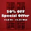 <strong>CHRISTMAS SPECIAL OFFER</strong><br />12月25日まで対象の商品を20%OFFのスペシャル価格でこ購入いただけます。<br />ご購入はこちら