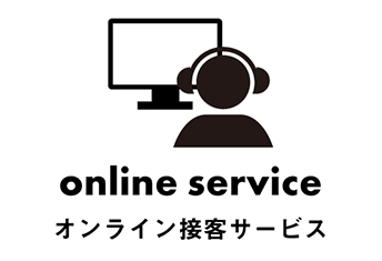 <strong>オンライン接客サービスのご案内</strong>