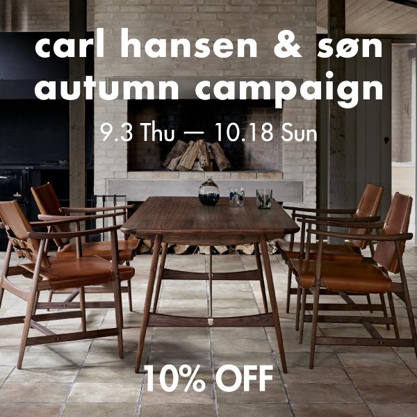 Carl Hansen Son Autumn Campaign