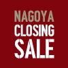 <strong>NAGOYA CLOSING SALE</strong><br />ザ・コンランショップ 名古屋店は、12 月15 日(火)をもちまして閉店とさせていただきます。これまでご愛顧いただいたみなさまへの感謝の気持ちを込めて、 クロージングセールを開催いたします。<br />詳しくはこちら