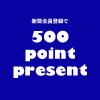 <strong>【オンラインショップ】500ポイントプレゼント</strong><br />新規メルマガ会員登録で500ポイントプレゼント!<br />詳しくはこちら